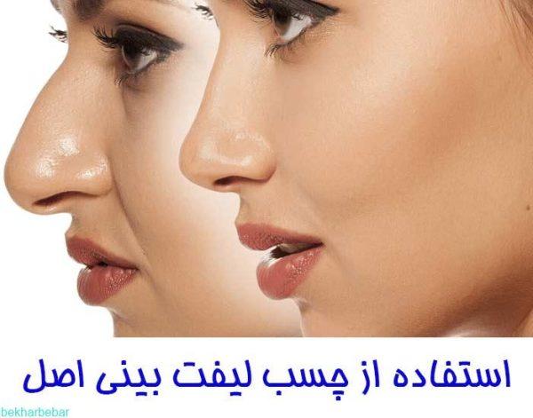 استفاده از چسب لیفت بینی